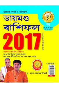 Diamond Rashifal 2017 Dhanu Assamese