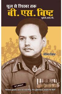 Dhool Se Shikhar Tak PB Hindi