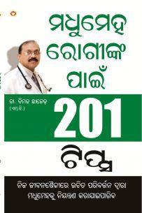 201 Tips For Diabetes Patients Oriya