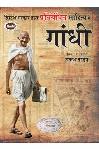 Gandhi Hindi
