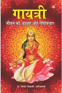 Gayatri : Jeevan Ka Aadhar & Rogopachar Hindi