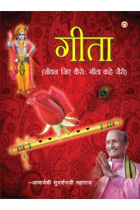 Geeta HB Hindi