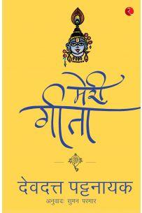 Meri Geeta Hindi