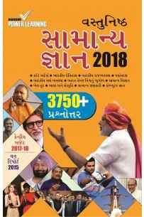 Objective General Knowledge 2016 Gujarati