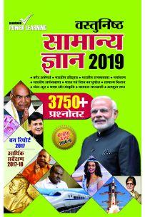 Vastunisht Samanya Gyan-2019 Hindi
