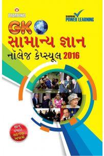 General Knowledge Capsule 2016 Gujarati