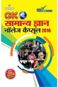 General Knowledge Capsule 2016 Hindi