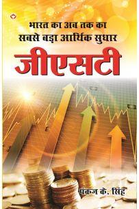 GST PB Hindi