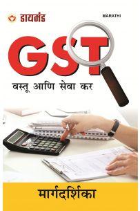 GST (Goods & Service Tax) PB Marathi