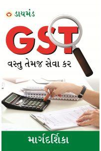 GST (Goods & Service Tax) PB Gujarati