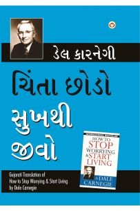 Chinta Chhodo Sukh Se Jiyo Gujarati