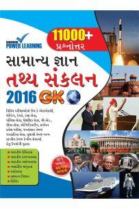 General Knowledge Facts Compendium 2016 GK In Gujarati