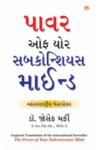 The Power Of Your Subconscious Mind PB Gujarati