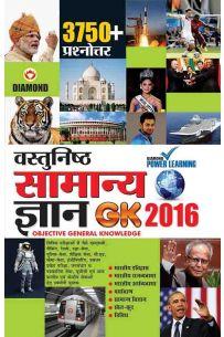 Objective General Knowledge 2016 Hindi