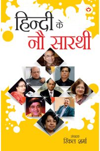 Hindi Ke Nou Sarathi PB Hindi