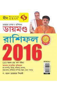 Diamond Horoscope 2016 Pisces Bengali