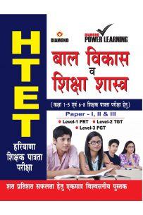 HTET Baal Vikas Va Shiksha Shastra Hindi