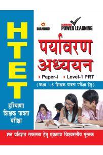 HTET Environmental Studies  Hindi