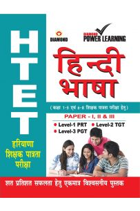 HTET Hindi Language Hindi