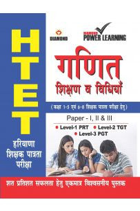 HTET Ganit Shikshan va Vidhiyan  Hindi