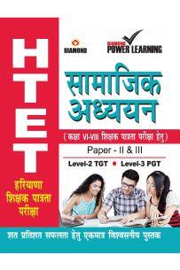 HTET Samajik Adhyayan Hindi