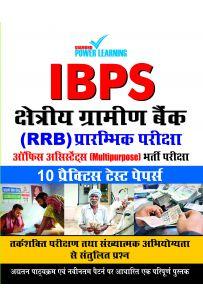 IBPS Regional Rural Bank-10 PTP Hindi