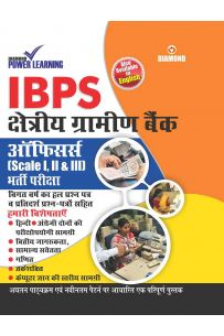 IBPS RRB Officers Exam Book In Hindi
