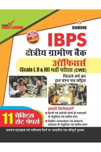 IBPS RRB Officers Practice Test Papers In Hindi
