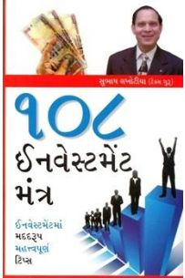 108 Investment Mantra In Gujarati