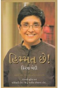 I Dare In Gujarati
