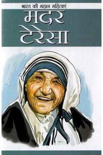 Bharat Ki Mahan Mahilaye : Mother Teresha