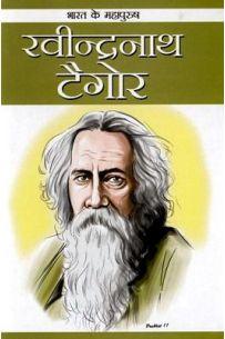 Bharat Ke Mhapurush : Gurudeb Ravindarnath Tagor