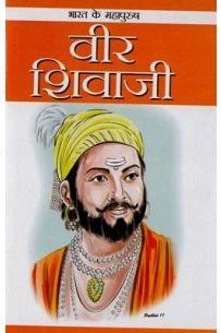 Bharat Ke Mahapursh : Veer Shivaji