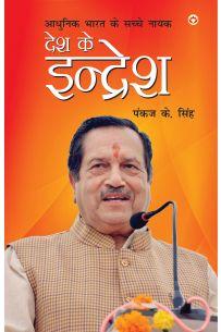 Adhunik Bharat  Ke Sachche Nayak Desh Ke Indresh