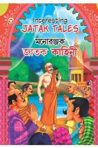 Interesting Jatak Tales