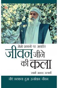 Jeevan Jine Ki Kala Hindi