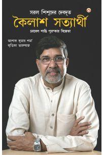 Nobel Peace Prize Winner : Kailash Satyarthi (Bengali)