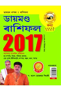 Diamond Rashifal 2017 Kanya Assamese