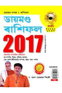 Diamond Rashifal 2017 Kark Assamese