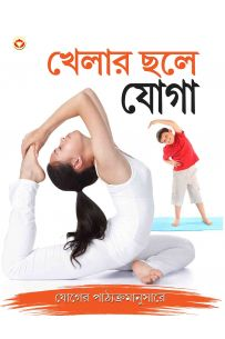 Khel Khel Mein Yog In Bangla