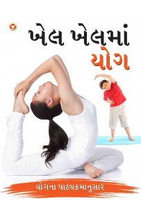 Khel Khel Mein Yog In Gujarati
