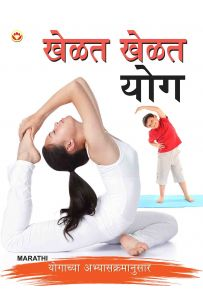 Khel Khel Mein Yog In Marathi