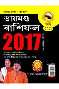 Diamond Rashifal 2017 Kumbh Assamese