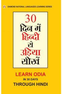 30 Din Main Hindi Se Udia Shikhen (Oriya) (30 दिन में हिंदी से उड़िया सीखें)