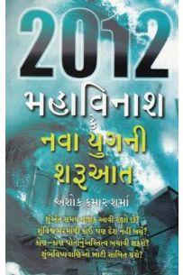 2012 Mahavinash Ke Nava Yug Ni Sharuaat