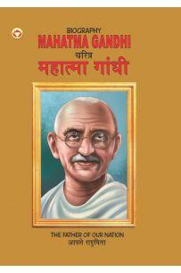 Mahatam Gandhi English & Marathi