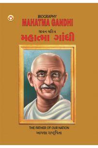 Mahatam Gandhi E & G