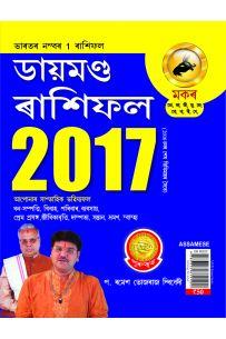 Diamond Rashifal 2017 Makar Assamese