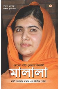 Nobel Peace Prize Winner: Malala (Bengali)