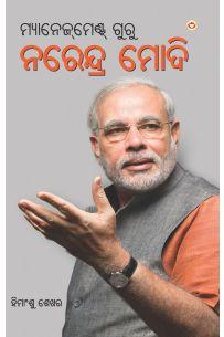 Management Guru Narendra Modi (Oriya)